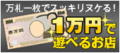 福岡中洲総額1万円以内で遊べる風俗店