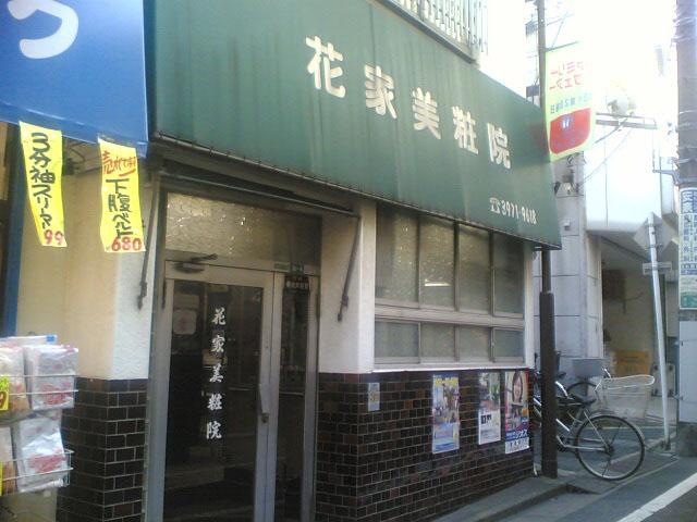 引用:昭和の美容室