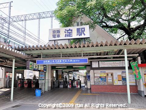 淀駅|電車・駅のご案内|京阪電気鉄道株式会社